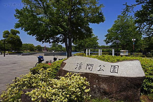 浮間公園009