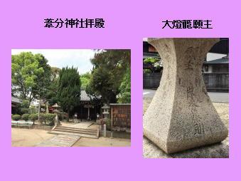 130話 葦分神社拝殿燈籠写真