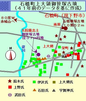 134話石橋町御笹塚