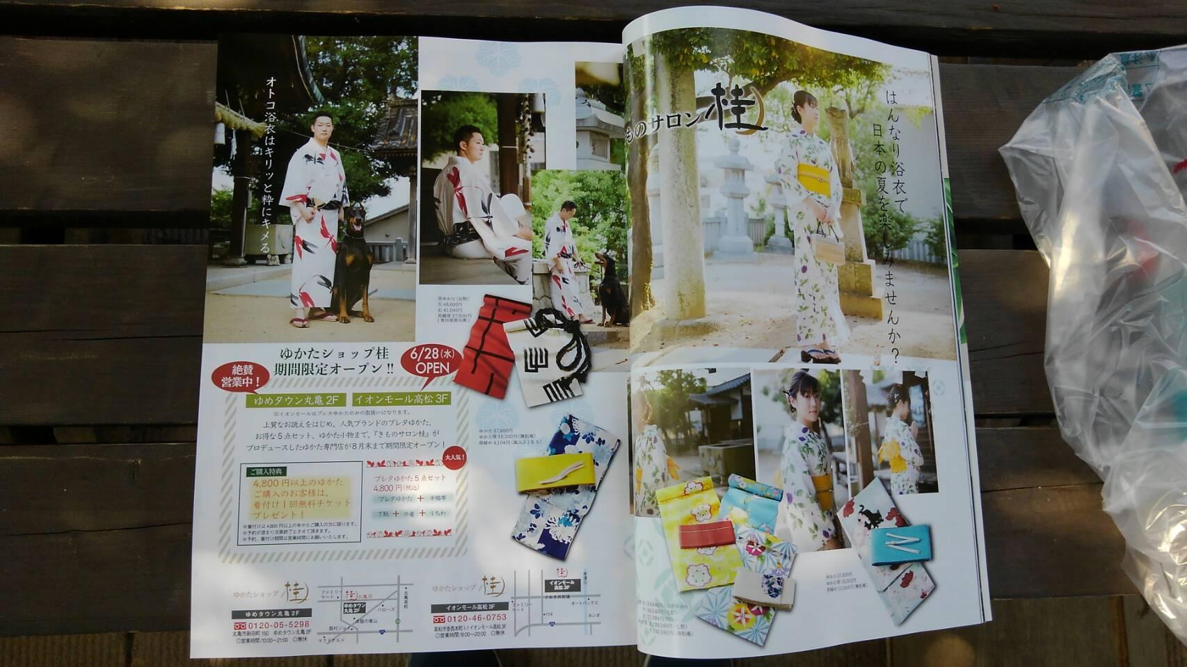 ロイ雑誌01