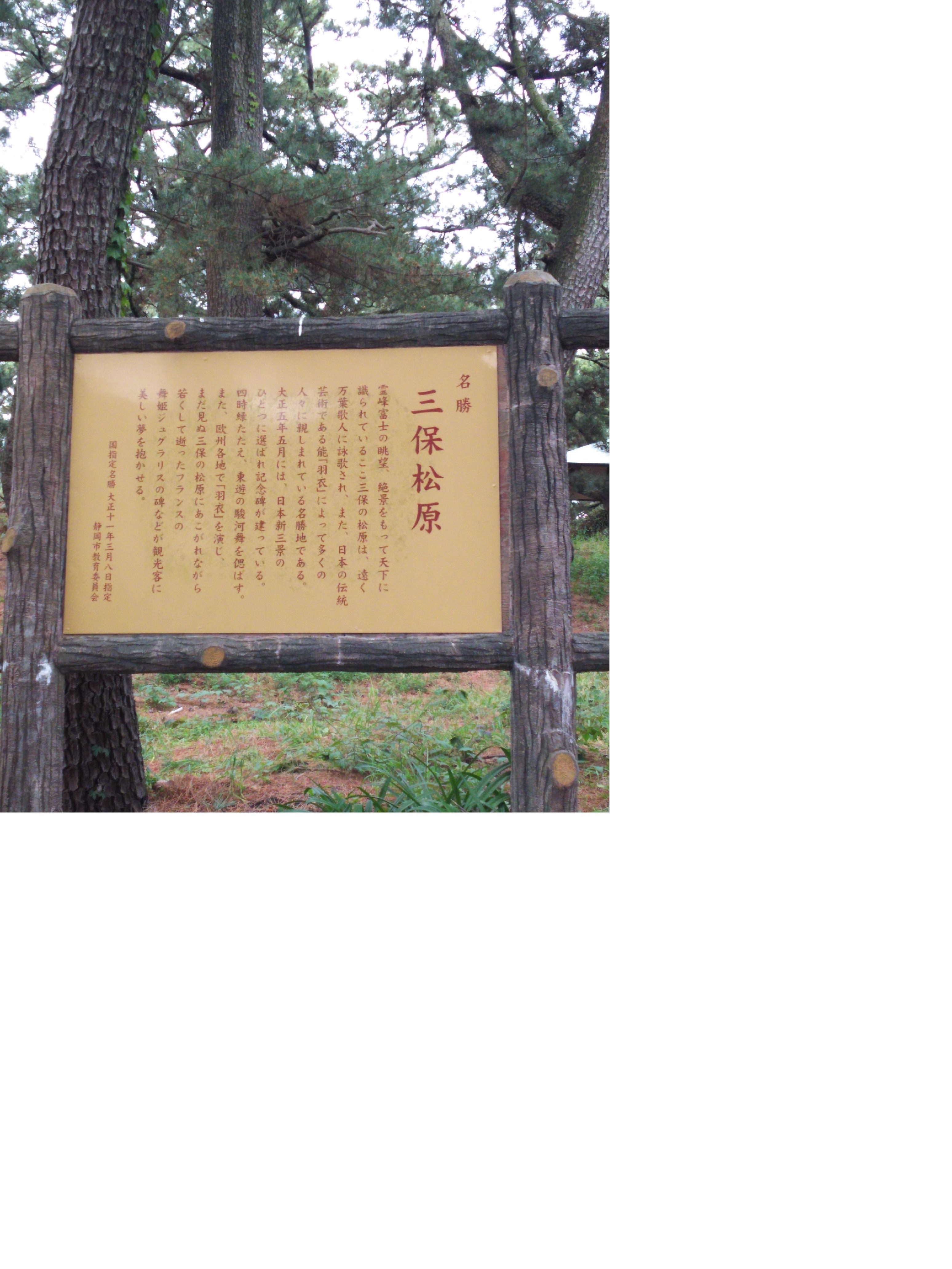2017510三保の松原