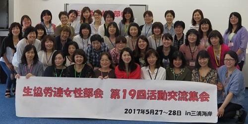 2017_0527生協労連女性部交流集会 (9)s