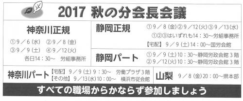 2017秋闘分会長会議のお知らせ