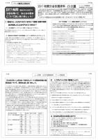 2017年秋闘分会討議資料パート