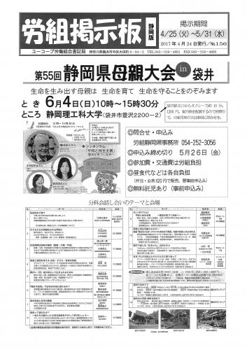 2017keijiban156.jpg