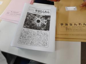 会報「宇治なんれん57号」完成3