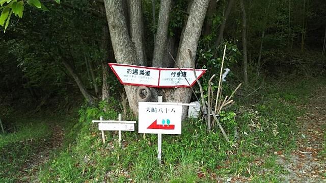 170517 大崎遍路道⑥ ブログ用
