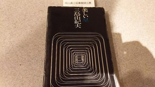 170705 三島由紀夫 美しい星 ブログ用