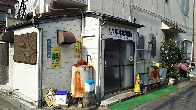 170716 平木製麺所① ブログ用
