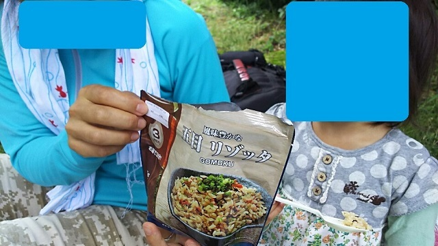 170726 岡山県立森林公園 yamap④ ブログ用目隠し