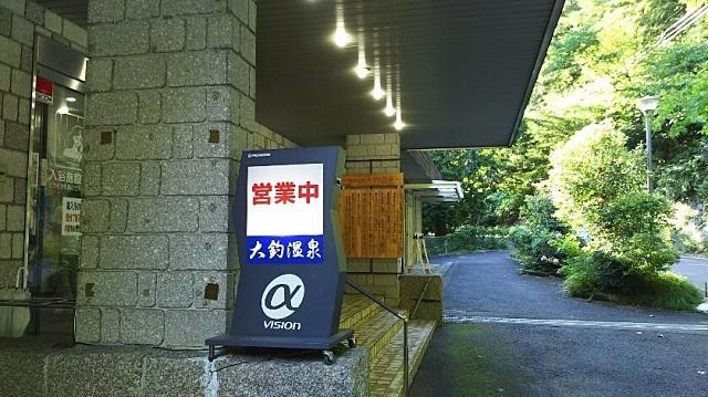170726 大釣温泉① ブログ用