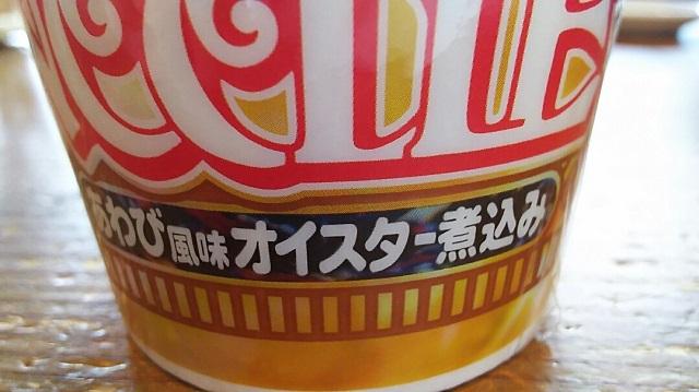 170723 リッチ カップヌードルあわび風味オイスター煮込み② ブログ用