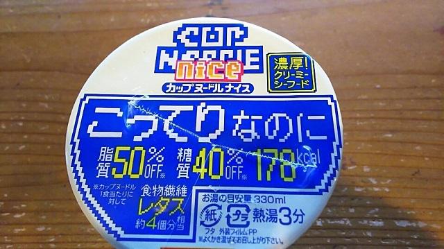 170806 カップヌードル ナイス シーフード① ブログ用