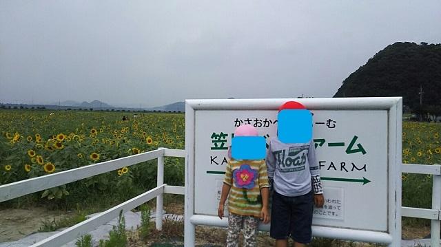 170809 笠岡ベイファーム① ブログ用目隠し
