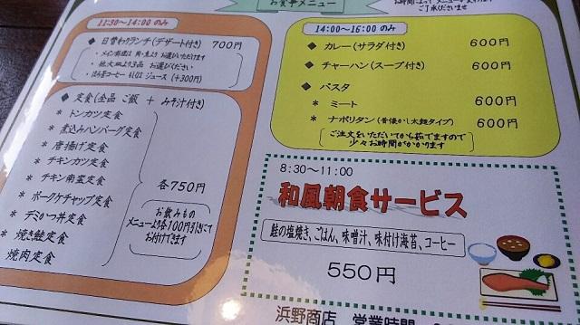 170816 浜野商店② ブログ用