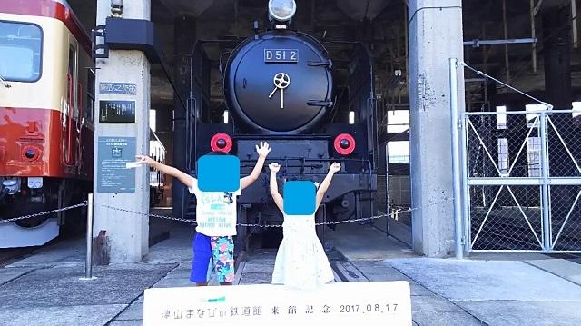 170817 津山まなびの鉄道館① ブログ用目隠し