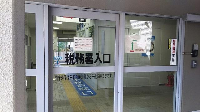 170823 岡山東税務署 ブログ用