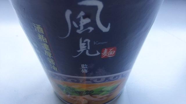 170821 カップ麺 風見① ブログ用