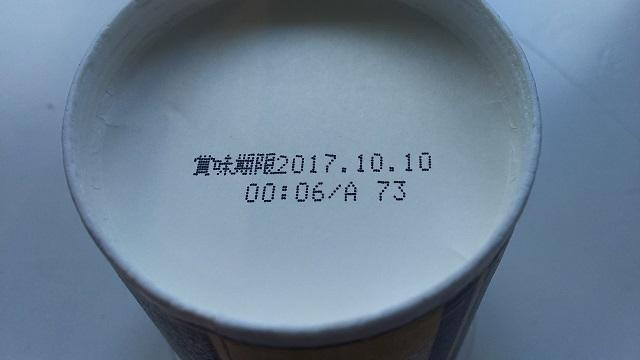 170821 カップ麺 風見② ブログ用
