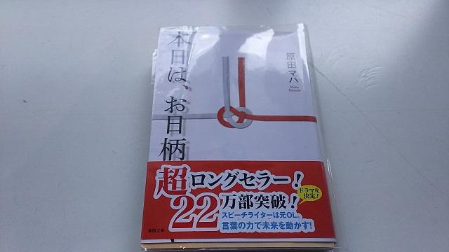 170911 原田マハ 本日は、お日柄もよく ブログ用