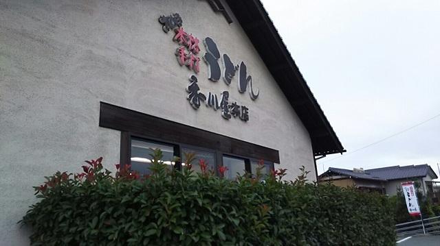 170921 香川屋本店① ブログ用