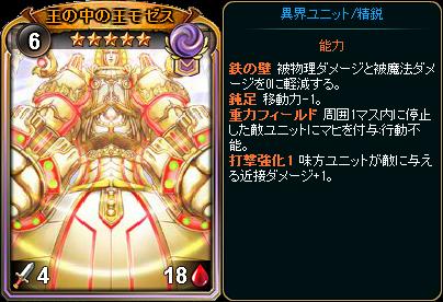 ☆5王の中の王モゼス