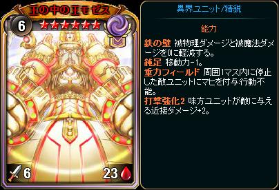 ☆6王の中の王モゼス