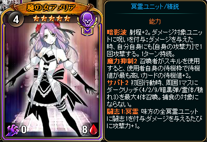 ☆5魔の女アメリア_2