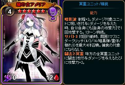 ☆6魔の女アメリア_2