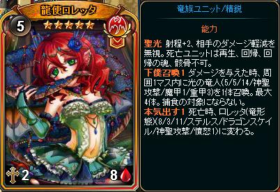 ☆5龍使ロレッタ