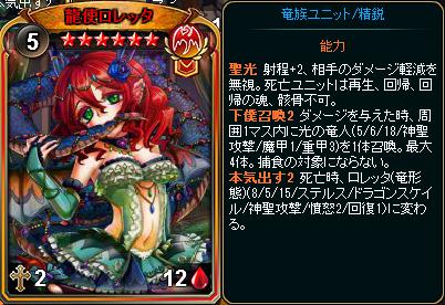☆6龍使ロレッタ