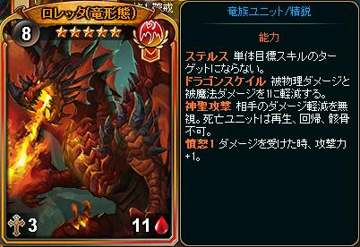 ☆5ロレッタ(竜形態)