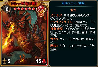 ☆6ロレッタ(竜形態)