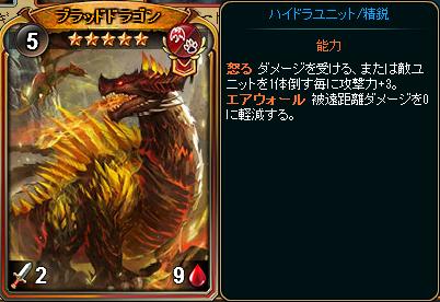 ☆5ブラッドドラゴン