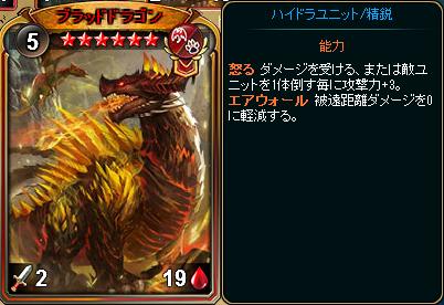 ☆6ブラッドドラゴン