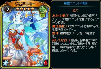 ☆5水巫エレミー