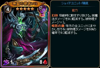 ☆5地獄の使者ソロ