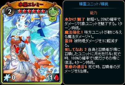 ☆6水巫エレミー