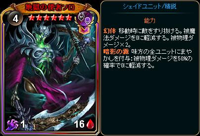 ☆6地獄の使者ソロ