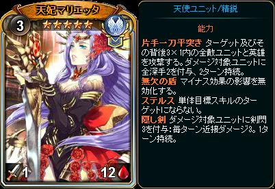☆5天妃マリエッタ