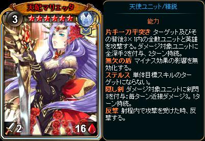 ☆6天妃マリエッタ
