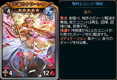 ☆5不滅のナターシャ