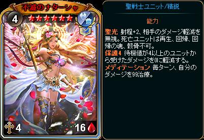 ☆6不滅のナターシャ