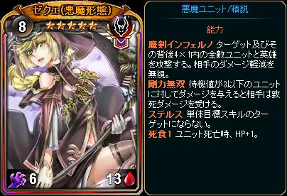 ☆5ゼクエ(悪魔形態)