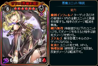 ☆6ゼクエ(悪魔形態)