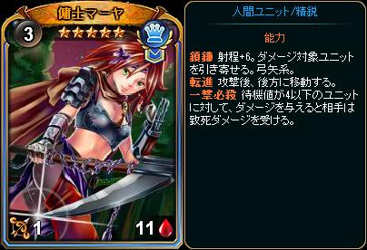 ☆5傭士マーヤ