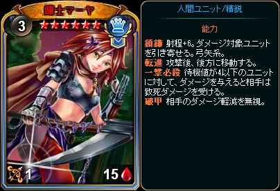 ☆6傭士マーヤ