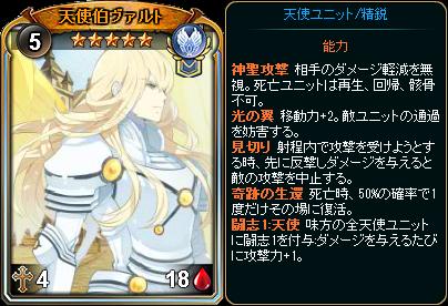 ☆5天使伯ヴァルト