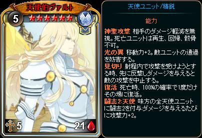 ☆6天使伯ヴァルト