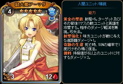 ☆5銃火姫アーマダ